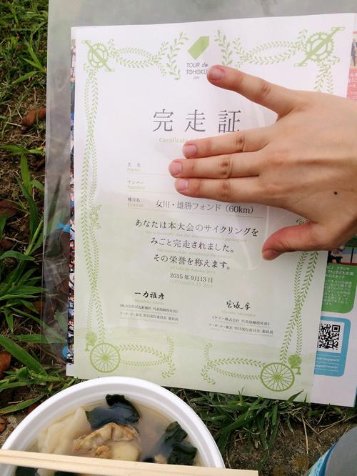 tour_de_tohoku_kansou
