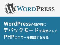 WordPressの制作時にデバックモードを有効にしてPHPのエラーを確認する方法