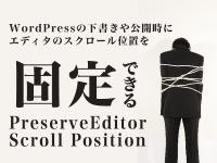 WordPressの下書きや公開時にエディタのスクロール位置を固定できる「Preserve Editor Scroll Position」