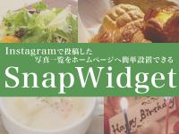 Instagramで投稿した写真一覧をホームページへ簡単設置できる「SnapWidget」