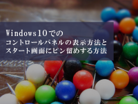 Windows10でのコントロールパネルの表示方法とスタート画面にピン留めする方法