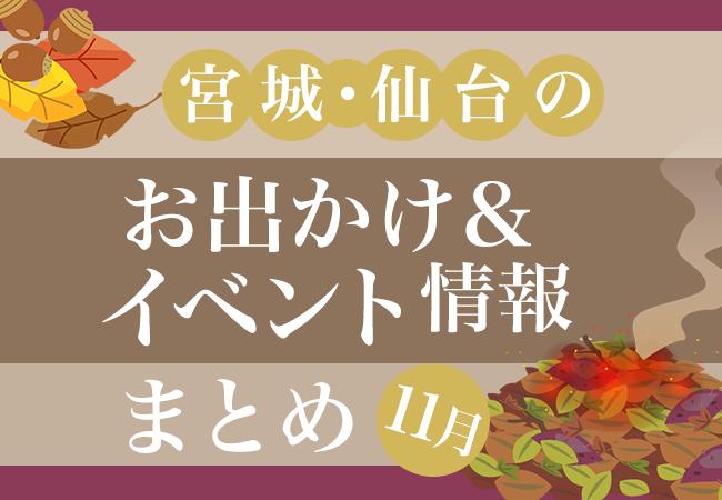 宮城・仙台のお出かけ&イベント情報まとめ【11月】