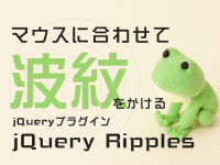 マウスに合わせて波紋をかけるjQueryプラグイン「jQuery Ripples」