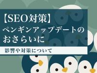 【SEO対策】ペンギンアップデートのおさらいに影響や対策について