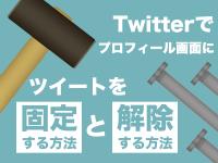 Twitterでプロフィール画面にツイートを固定する方法と解除する方法