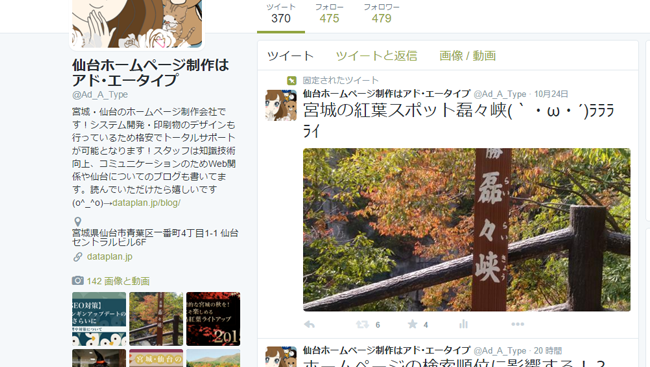 tweets_fix_5