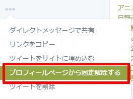 tweets_fix_6