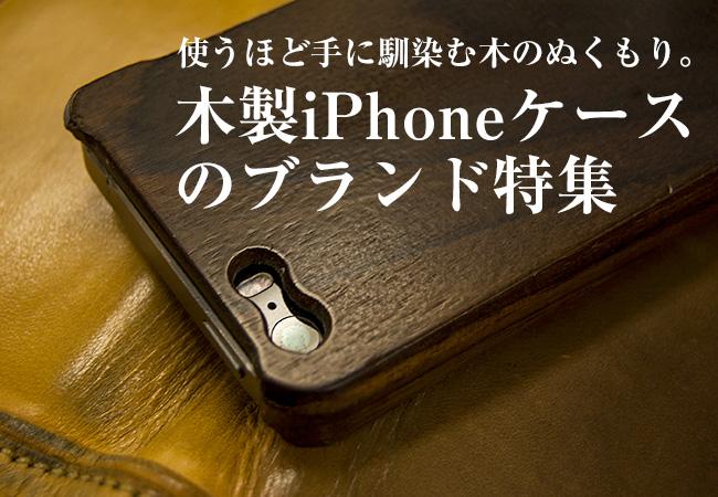 使うほど手に馴染む木のぬくもり。木製iPhoneケースのブランド特集