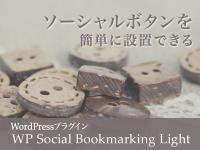 ソーシャルボタンを簡単に設置できるWordPressプラグイン「WP Social Bookmarking Light」