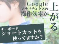 Googleアナリティクスの操作効率が上がるキーボードショートカットを使ってますか?