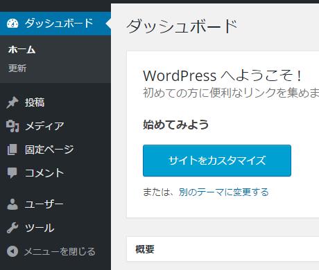 WordPress_admin_menu_2