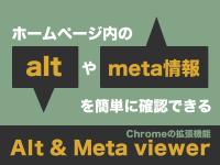 ホームページ内のaltやmeta情報を簡単に確認できるChromeの拡張機能「Alt & Meta viewer」