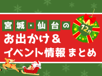 宮城・仙台のお出かけ&イベント情報まとめ【12月】
