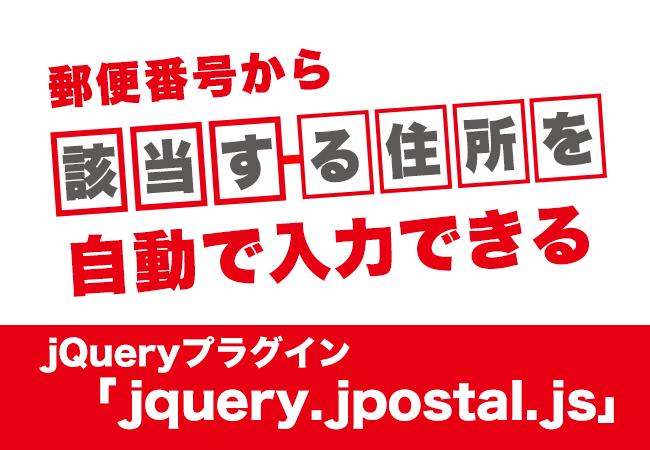 郵便番号から該当する住所を自動で入力できるjQueryプラグイン「jquery.jpostal.js」