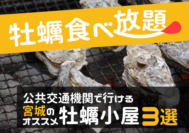 牡蠣食べ放題!公共交通機関で行ける宮城のオススメ牡蠣小屋3選