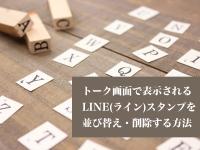 トーク画面で表示されるLINE(ライン)スタンプを並び替え・削除する方法