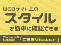 WEBサイト上のスタイルを簡単に確認できるChromeの拡張機能「CSSViewer」