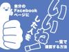 Facebook_user_list