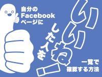 自分のFacebookページに「いいね!」した人を一覧で確認する方法