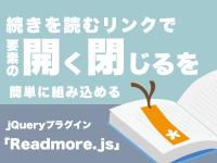 続きを読むリンクで要素の開く閉じるを簡単に組み込めるjQueryプラグイン「Readmore.js」