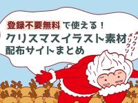 登録不要、無料で使える!クリスマスイラスト素材配布サイトまとめ