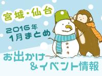 宮城・仙台のお出かけ&イベント情報まとめ【2016年1月】