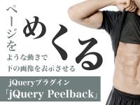 ページをめくるような動きで下の画像を表示させるjQueryプラグイン「jQuery Peelback」