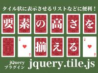 タイル状に表示させるリストなどに便利!要素の高さを揃えるjQueryプラグイン「jquery.tile.js」