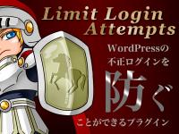 WordPressの不正ログインを防ぐことができるプラグイン「Limit Login Attempts」