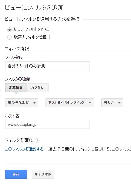 Google_analytics_filter_2