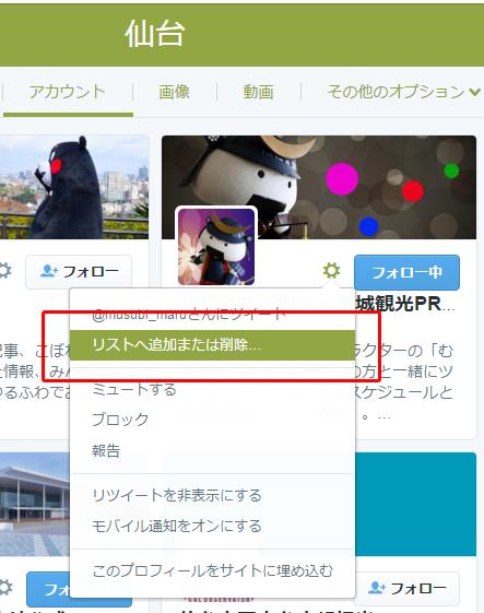 Twitter_list_6