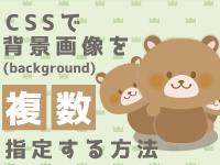 CSSで背景画像(background)を複数指定する方法