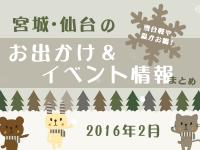 宮城・仙台のお出かけ&イベント情報まとめ【2016年2月】