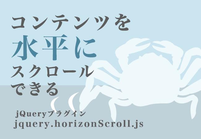 コンテンツを水平にスクロールできるjQueryプラグイン「jquery.horizonScroll.js」