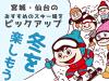 miyagi_sendai_ski