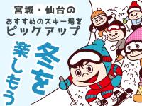 冬を楽しもう!宮城・仙台のおすすめのスキー場をピックアップ