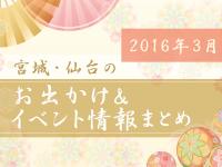 宮城・仙台のお出かけ&イベント情報まとめ【2016年3月】