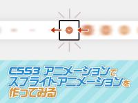 CSS3アニメーションでスプライトアニメーションを作ってみる