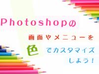 Photoshopの画面やメニューを色でカスタマイズしよう!