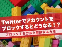 Twitterでアカウントをブロックするとどうなる!?ブロックする方法と解除する方法