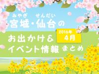 宮城・仙台のお出かけ&イベント情報まとめ【2016年4月】
