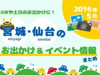宮城・仙台のお出かけ&イベント情報まとめ【2016年5月】