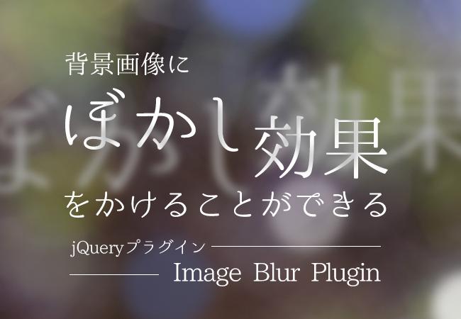 背景画像にぼかし効果をかけることができるjQueryプラグイン「Image Blur Plugin」