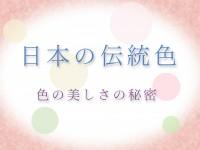日本の伝統色 色の美しさの秘密