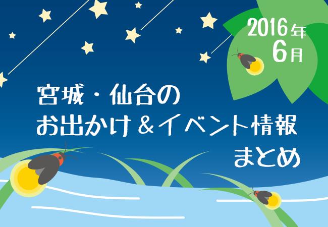 宮城・仙台のお出かけ&イベント情報まとめ【2016年6月】