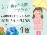 6月・梅雨時期に使える!商用無料イラスト素材配布サイトまとめ9選
