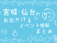 宮城・仙台のお出かけ&イベント情報まとめ【2016年7月】