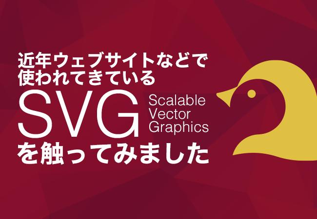 近年ウェブサイトなどで使われてきているSVGを触ってみました