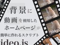 背景に動画を使用したホームページが簡単に作れるスクリプト「Bideo.js」