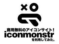 商用無料のアイコンサイト!iconmonstrを利用してみた。